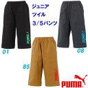 A7★ハーフパンツ/プーマ(PUMA)ジュニア(591910...
