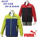 D5★フルジップジャケット/プーマ(PUMA)ジュニア リバーシブルフリースジャケット(839785)【