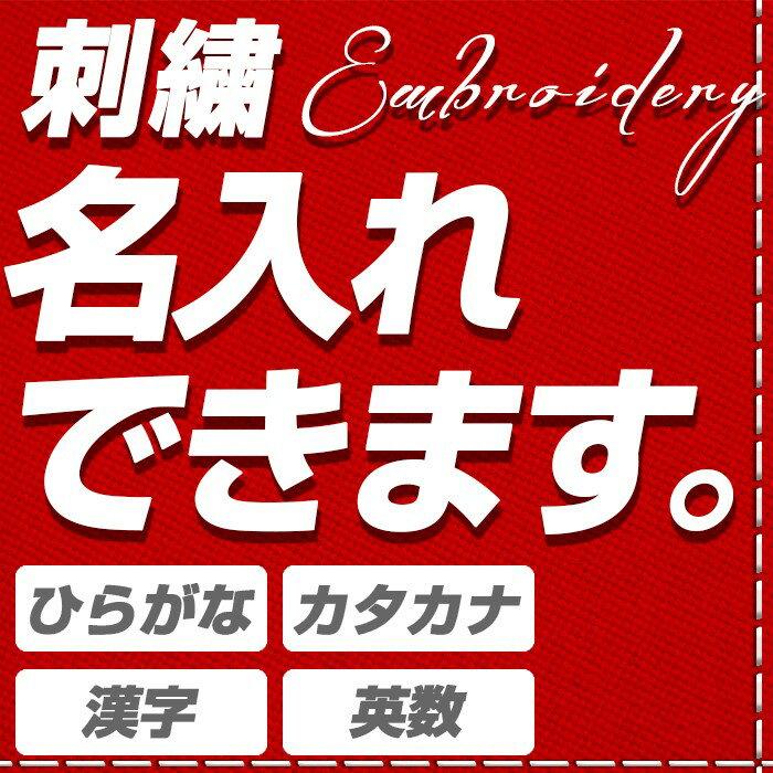 名入れ メッセージ 刺繍 サービス<漢字 ひらがな カタカナ 英数> [※名入れ可の商品と一緒にご注文下さい]【5400円以上で送料無料】