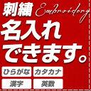 名入れ メッセージ 刺繍 サービス<漢字 ひらがな カタカナ 英数> [※名入れ可の商品と一緒にご注文下さい]【クリスマス】