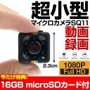 超小型 防犯カメラ 監視カメラ 暗視 カメラ フル HD 1080P 充電式 日本語説明書付き 録画...