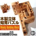 知育 60ピース 木製ブロック 立体パズ...