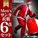サンタ メンズ コスプレ 大きいサイズ サンタクロース6点セット サンタコス サンタクロース 衣装 コスチューム メンズ 【クリスマス】期間 数量限定