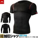 加圧 シャツ 長袖 半袖 インナー 加圧下着 ロングシャツ メンズ 筋トレ 着圧 腹筋 ス