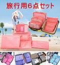 バッグインバッグ旅行 ポーチ 旅行用品 旅行用インナーバック6種ポーチセット旅行用 洗濯物収納専用ポ