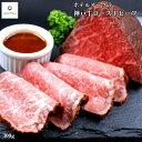 ショッピング神戸 レタス 【送料無料】 ホテルオークラ 神戸牛 ローストビーフ 300g ローストビーフソース