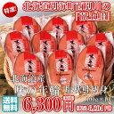 【送料無料】北海道産 味の年輪 塩秋鮭 切身 輪切 100g...