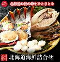 【送料無料】北海道海鮮詰合せ 北海道産 塩たらこ 塩秋鮭 切...