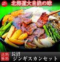 【送料無料】長沼ジンギスカンセット 北海道 ジンギスカン 鍋 ラム 羊 ロース 味付け