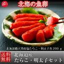 【送料無料】北海道産 たらこ・明太子セット 北海道噴火湾 塩...