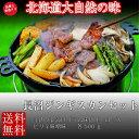 【送料無料】「長沼ジンギスカンセット」 北海道 ジンギスカン 鍋 ラム 羊 ロース 味付け肉 羊肉