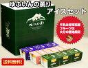 【送料無料】 ゆふいんの薫りアイスセット アイスクリーム ア...