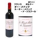 【赤ワイン】 フランス ルー・オ・メドック ジスクール ボルドー メルロー カベルネ・ソーヴィニヨン フルボディ