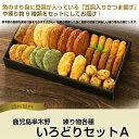 【送料無料】さつま揚げ 「いろどりセットA」 練りもの 鹿児島 串木野 練製品 天ぷら えそ いわし いか