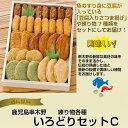 【送料無料】さつま揚げ 「いろどりセットC」 練り物 鹿児島 串木野 練製品 天ぷら えそ いわし