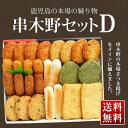 【送料無料】さつま揚げ 「串木野セットD」 練り物 練製品 天ぷら 棒天 平天 いわし えそ イカ 鹿児島 串木野