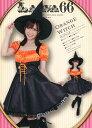 オレンジウィッチ レディース コスチューム コスプレ 女性用 仮装 衣装