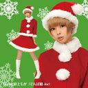 ベイシックサンタ(レッド) レディース サンタ コスプレ クリスマス コスチューム サンタクロース 衣装