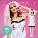 スプラッターブライドハロウィン 仮装 変装 衣装 コスプレ ウェディングドレス ゾンビ コスチューム 新婦 レディース 女性