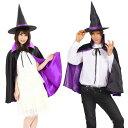 2カラーマント 大人 パープル ハロウィン コスプレ 変装 衣装 ケープ コスチューム 仮装 男性 女性 メンズ レディース