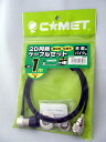 COMET(コメット) 同軸ケーブル 2DL1M(1m・M-P型)