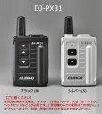 楽天ハムセンアライ【送料無料】超小型 特定小電力トランシーバー ALINCO(アルインコ) DJ-PX31【ポイントがお得】