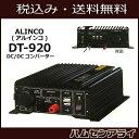 【送料無料】ALINCO(アルインコ) DT-920【DC/DCコンバーター】