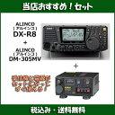 楽天ハムセンアライ【SPECIAL SALE】ALINCO(アルインコ) DX-R8 + DM-305MV(安定化電源)付きセット【お買い得商品】