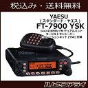 楽天ハムセンアライ【ポイントがお得】YAESU(スタンダード・ヤエス) FT-7900(20w) YSKパッケージ