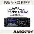 【予約受付中・入荷しだい発送】YAESU(スタンダード・ヤエス) FT-991A(100W)