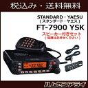 【送料無料】YAESU(スタンダード・ヤエス) FT-7900 YSK + スピーカー付きセット【スピーカーの機種はお任せください】