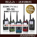 【色:黒のみ、入荷しだい発送】ICOM(アイコム) ID-51 新機能プラスモデル2【全世界5000台】
