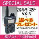 【プレゼントが選べる!】STANDARD(スタンダード・ヤエス) VX-3 + 選べるプレゼント(いずれか1つ)【送料無料】