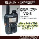 楽天ハムセンアライ【送料無料】STANDARD VX-3【ポイントもお得!】