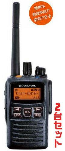 【送料無料】携帯型デジタルトランシーバー STANDARD(スタンダード・ヤエス) VXD20 ×2台セット