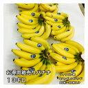 バナナ 箱売りお買い得 5H 6H 13キロ