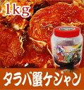 極旨【冷凍】生タラバ蟹ケジャン 1kg (非冷凍品同梱不可)...