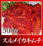 【韓国製キムチ】スルメイカキムチ(500g)☆本格仕込みイカキムチ