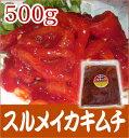 【冷凍】最高級ランク 生イカキムチ(500g)☆本格仕込みイカキムチ