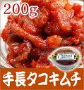 【冷凍】極旨 生手長タコのキムチ(200g)韓国産