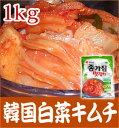 【ヤマト運輸】■宗家白菜キムチ1キロ■カット済み■冷蔵о_キムチ_白菜キムチ