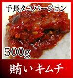 【キムチキムチ職人の昼飯】賄いキムチ(手長タコバージョン・500g)