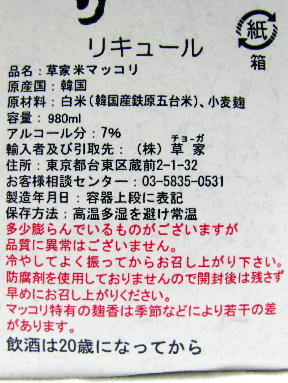 1ケース韓国最高ランク草家無添加マッコリ(紙パ...の紹介画像2