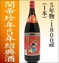 関帝陳年紹興花彫酒・5年(一升瓶)【中国紹興酒】о_紹興酒・中国酒