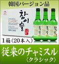 【韓国輸入品】従来のチャミスルクラシック(360ml・1箱20本入・佐川急便で送料無料)