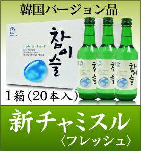 【韓国輸入品】新チャミスル・フレッシュ(360ml・1箱20本入・佐川急便で送料無料)