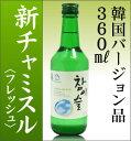 【韓国輸入品】新チャミスル・フレッシュ(360ml・1本)