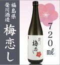 「梅恋し(720ml・箱無)榮川酒造」(到着後冷蔵)о_梅酒_【福島県推奨品】