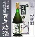 【四合】 百年梅酒/箱付(品質保証付き)о_梅酒・果実酒