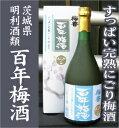 「百年梅酒・すっぱい完熟にごり梅酒(720ml・箱入)」о_梅酒